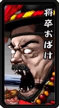 syousotsu_obake.jpg